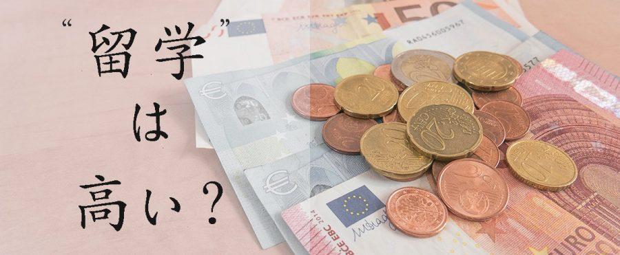 「海外留学」vs「日本の大学進学」ドイツと日本で4年間にかかる費用を比較してみた!