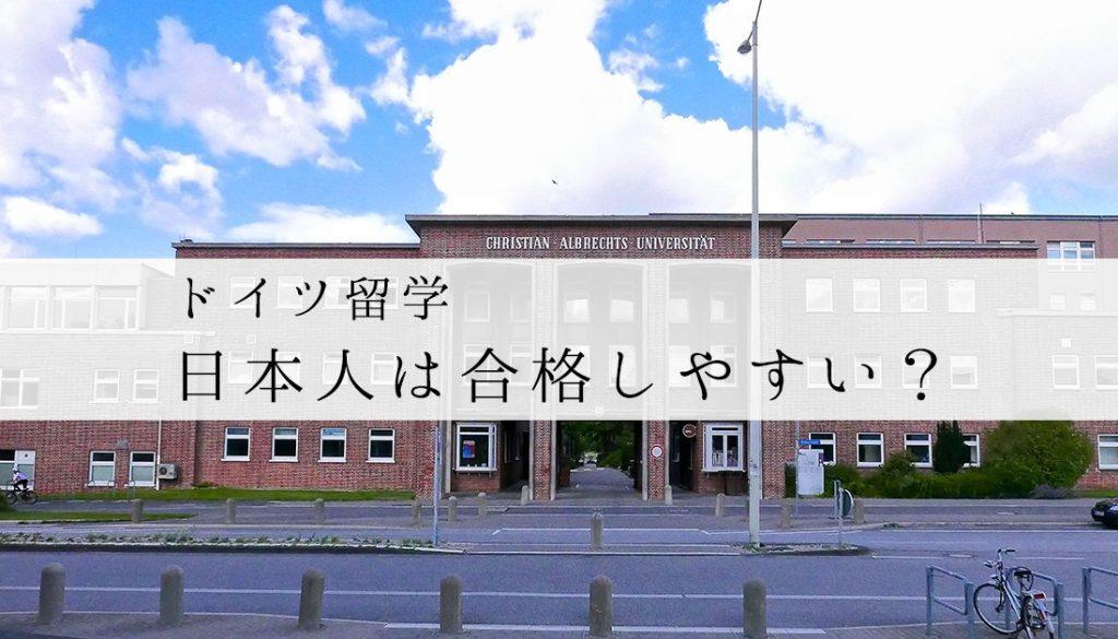 ドイツ留学を全力で勧める理由2: 日本人は合格しやすい