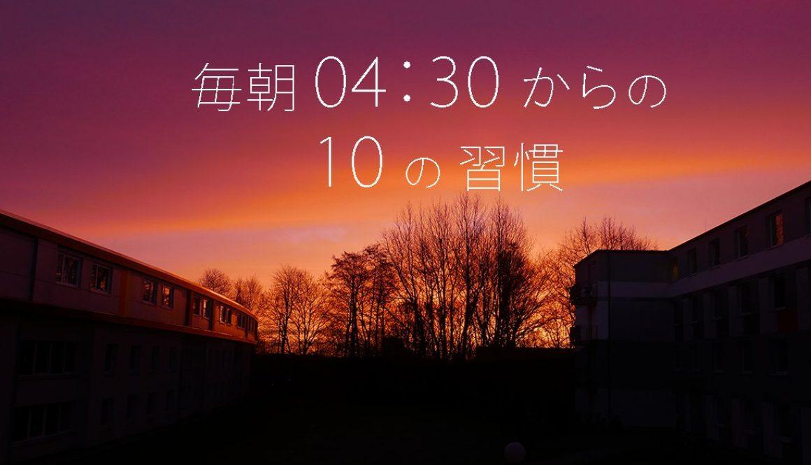 毎朝 04:30 からの 10 の習慣