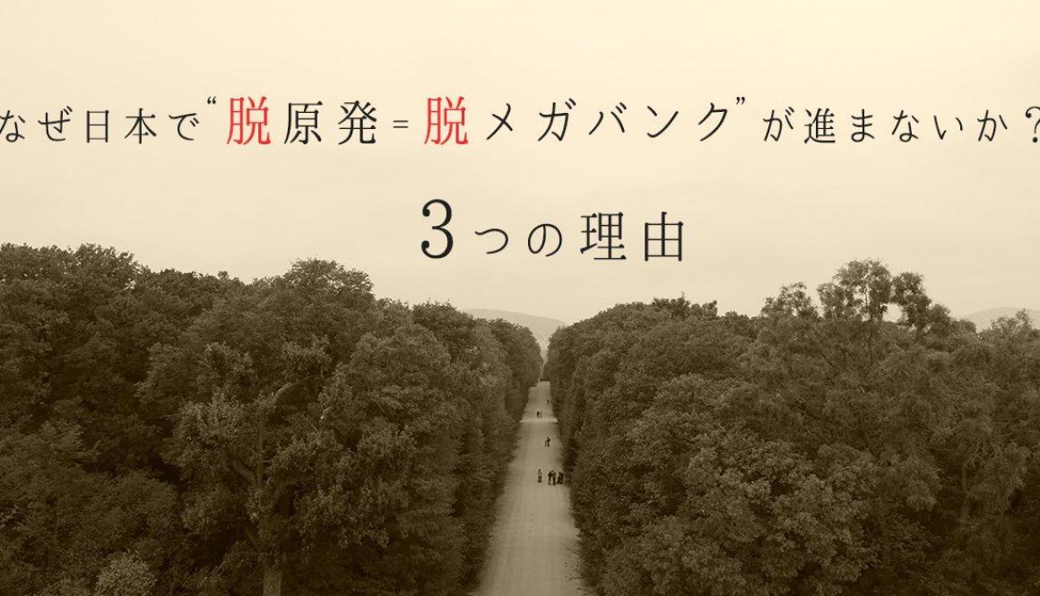 """なぜ日本では""""脱原発=脱メガバンク""""が進まないのか? 3つの理由"""
