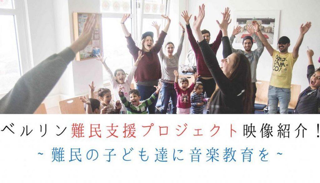 ベルリン難民支援プロジェクト映像紹介!~難民の子ども達に音楽教育を~