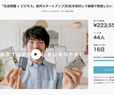「社会問題 × ビジネス」欧州スタートアップインタビューツアー 中間活動報告!