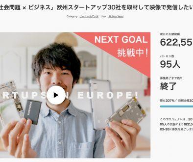 クラウドファウンディング 3月30日締切!目標設定を100人 / 50万円に延長しました!