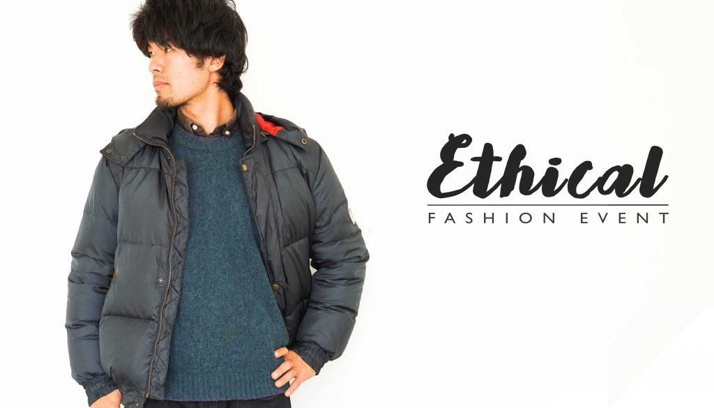 12〜2月エシカルファッション・イベントを共同開催する企業・個人様を探しています!