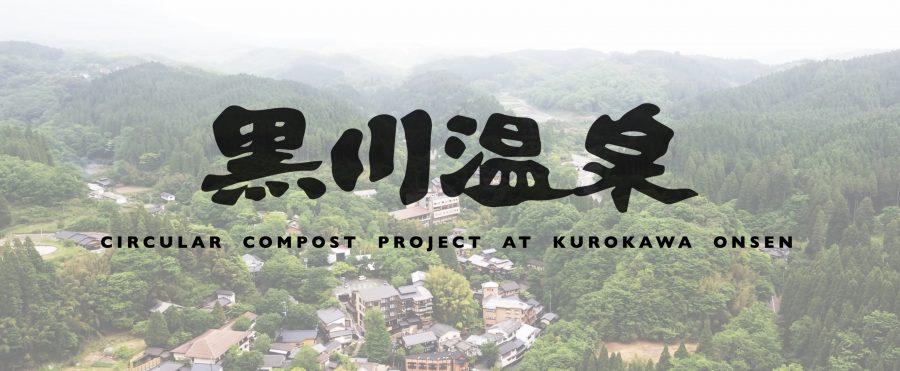 「黒川温泉一帯地域コンポストプロジェクト」映像が、サステナアワード2020にて「環境省環境経済課長賞」を受賞