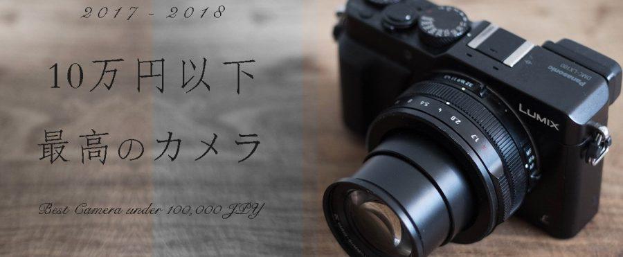 2017年 10万円以下のカメラ選びにLumix LX100を勧める10の理由