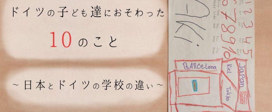 ドイツの子ども達におそわった10のこと ~日本とドイツの学校の違い~