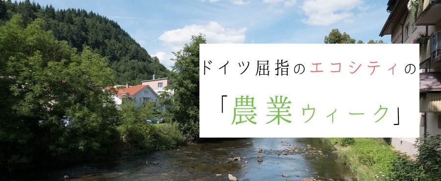 ドイツ屈指のエコタウンの「農業ウィーク」に参加してきた!