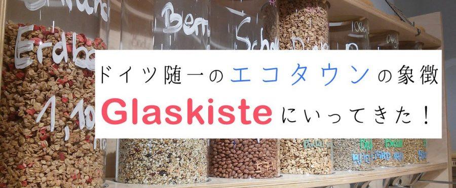 ドイツ随一のエコタウンの象徴的お店 Glaskisteに行ってきた!