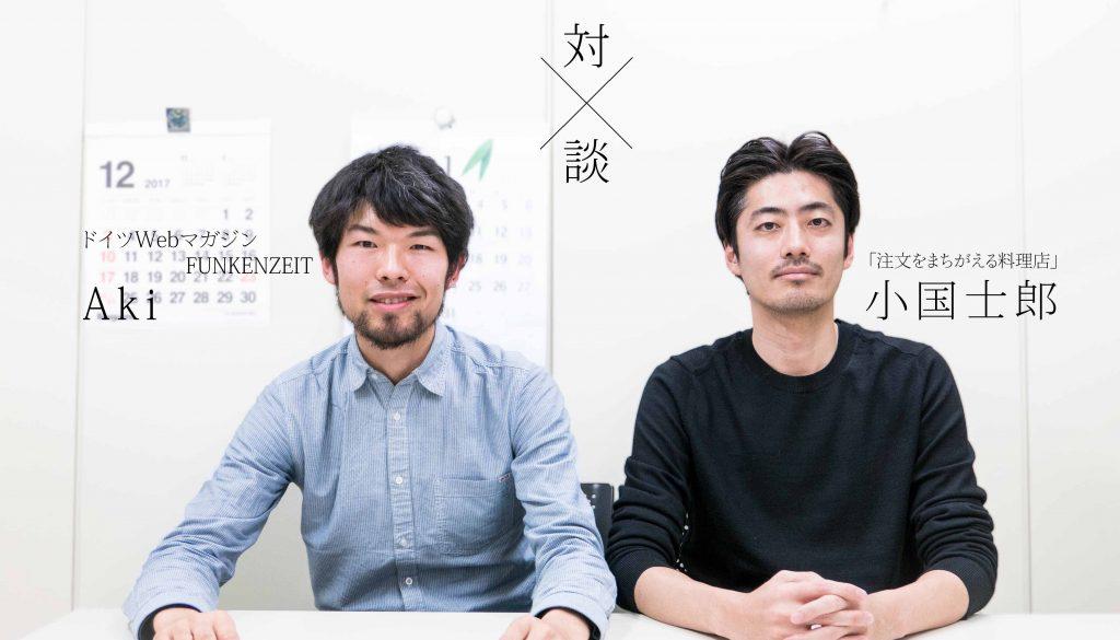 「注文をまちがえる料理店」小国士朗さん × Aki インタビュー Part 2