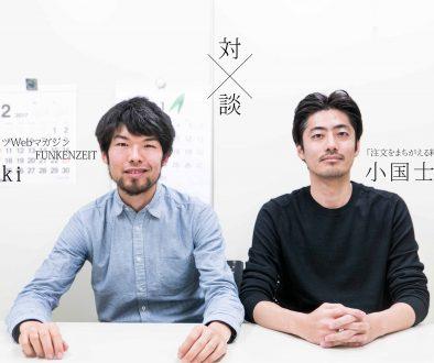 「注文をまちがえる料理店」小国士朗さん × Aki インタビュー Part 3