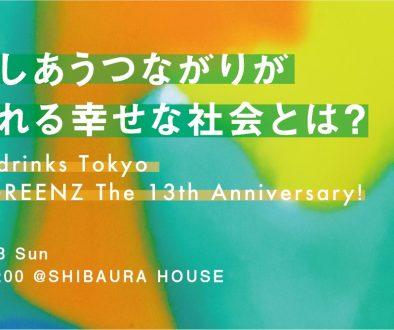 greenz 13周年パーティーに登壇致します!